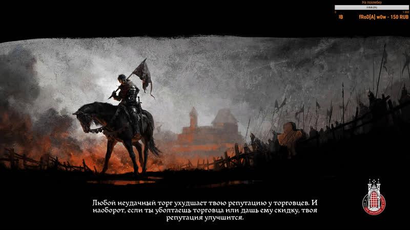 Прохождение Kingdom Come: Deliverance! Беги, Рыжий, беги! 5