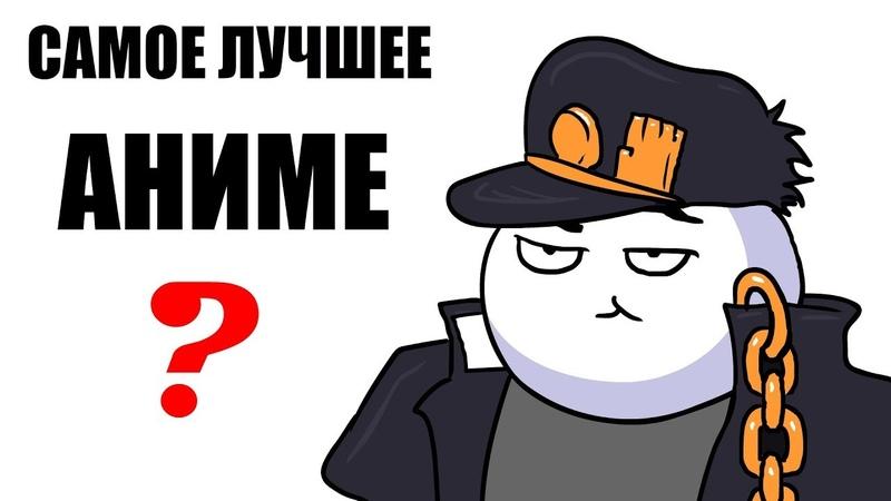 САМОЕ ЛУЧШЕЕ АНИМЕ МУЛЬТ ОБЗОР JoJo's