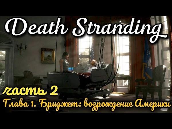 Death Stranding Часть 2 Бриджет Высокая сложность