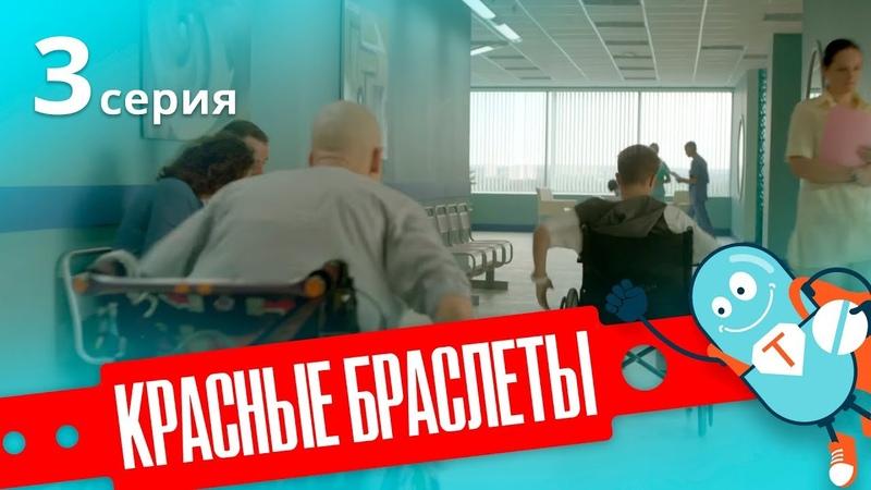 КРАСНЫЕ БРАСЛЕТЫ Серия 3 ДРАМА Сериал про Дружбу
