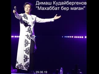 Димаш Кудайбергенов ''Махаббат бер маан'' Live (Арнау атты шоу концерт, Жанды дауыс, )