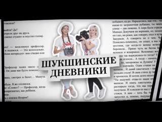 Шукшинские дневники 2019: выпуск 2