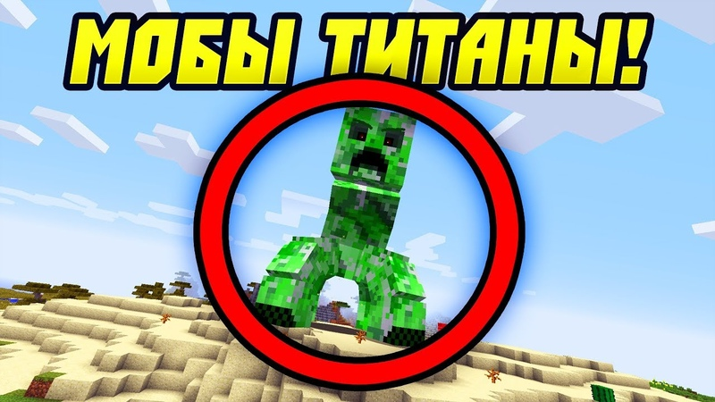 Мобы Титаны в Майнкрафт!