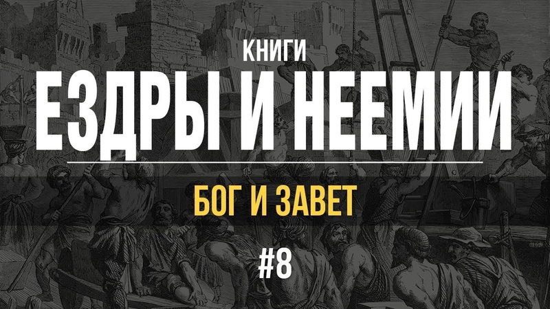 842019 - Книги Ездры и Неемии | Библейские беседы с пастором Отто Венделем
