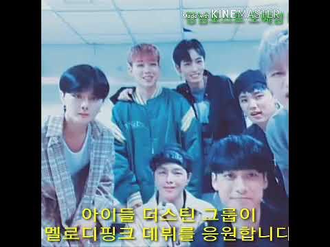 아이돌 더스틴 그룹이 멜로디핑크 데뷔를 응원합니다!