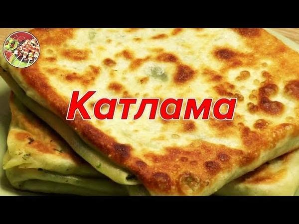 Слоёные лепёшки с луком Катлама каттама Puff pastries with onion Katlama