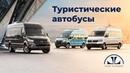 Туристические автобусы ПКФ Луидор на базе ГАЗель Next Mercedes Benz Sprinter и Volkswagen Crafter