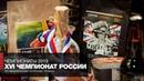 XVI Чемпионат России по медленному курению трубки Я знаю что вы сделали этим летом