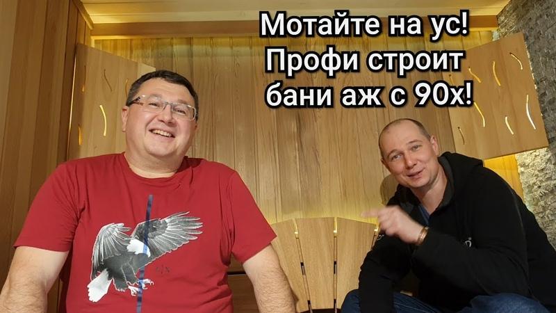 Проектировщик элитных бань Сергей из Саунастройсервис даёт советы как обустроить обычную парилку