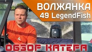 Обзор популярнейшей лодки Волжанка 49 LegendFish + Меркури F60. Почему лодка Волжанка - это тренд?