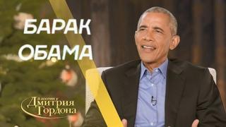 Обама: В бараке было где-то 150 человек. Вся правда о жизни в заключении. В гостях у Дмитрия Гордона