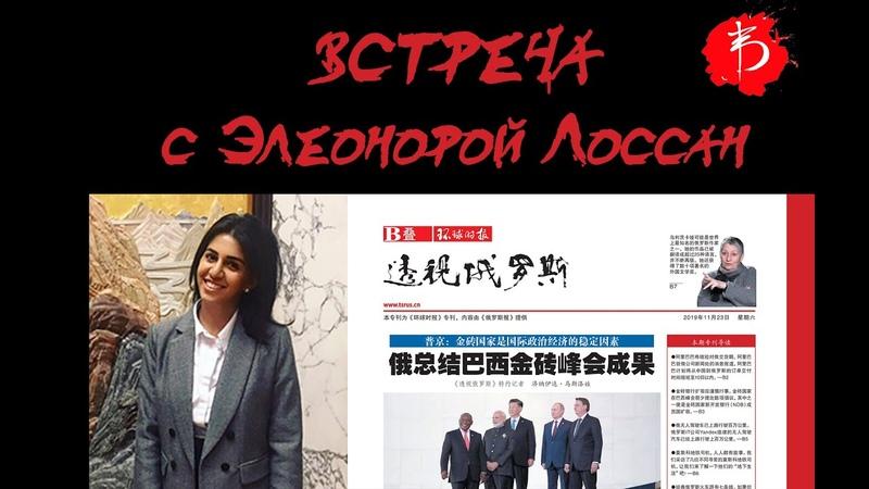 Встреча с Элеонорой Лоссан, главным редактором китайского издания «Российской газеты»