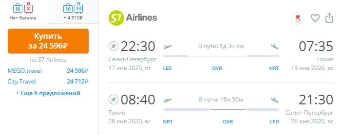 S7: из Петербурга в Токио за 24600 рублей туда - обратно в январе - феврале