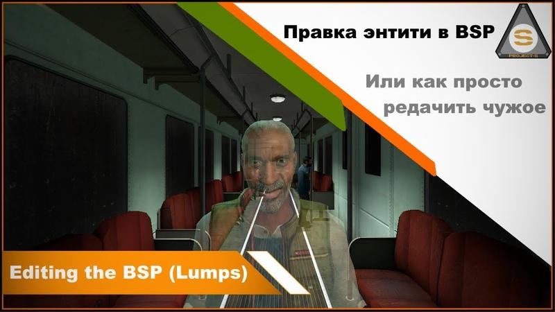 Source Engine Как редактировать BSP Lump Editor
