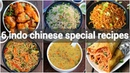 6 indo chinese recipes collection | 6 most popular indian street food recipes collection