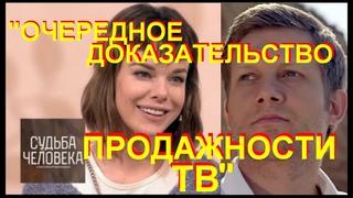 "Анна Старшенбаум обвинила тв-шоу ""Судьба человека"" во лжи"