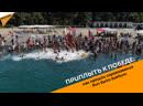 Приплыть к победе: как прошли соревнования Run Swim Sukhum