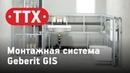 Монтажная система Geberit GIS. Профильная система для монтажа сантехники. Обзор, характеристики. ТТХ