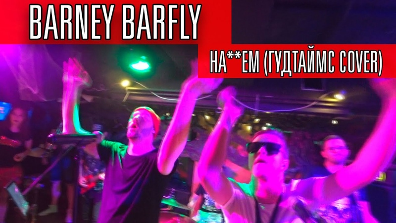 BARNEY BARFLY - На**ем (ГудТаймс cover, лексика 18)