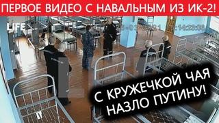 ПЕРВОЕ ВИДЕО НАВАЛЬНОГО из ИК-2 Покрова!