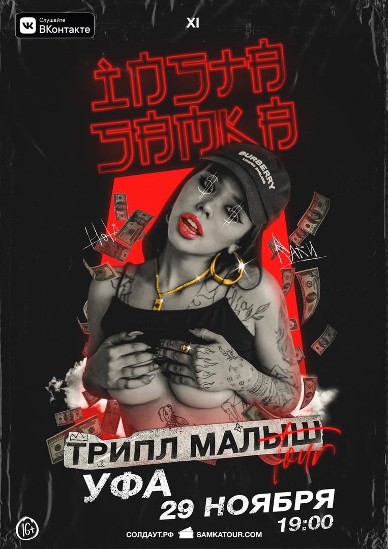 Афиша Уфа INSTASAMKA / 29.11 / УФА XI