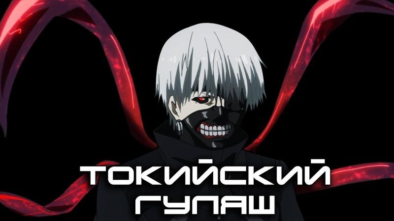 Токийский гуль Начали за здравие Обзор 1 и 2 сезонов