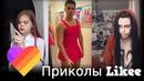 Приколы Like 1 Лучшее Like HelloLikee НОВЫЙ LIKEE! Обновление! СРОЧНО ОБНОВЛЯЙ!