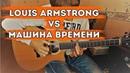 Что, если бы Луи Армстронг играл на гитаре в Машине времени?