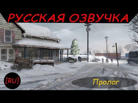 RU GTA 5 Пролог Русская озвучка