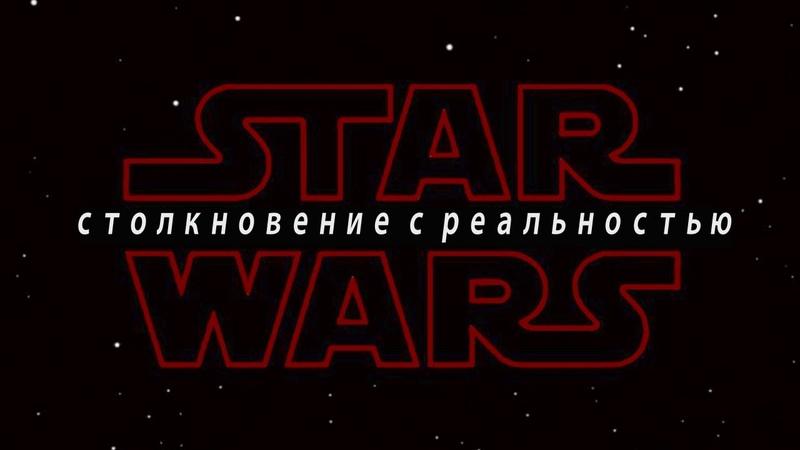 Звёздные войны Эпизод 3 5 Тизер Трейлер HD Столкновение с реальностью 2019 fan film