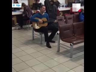 Житель Уфы играл на гитаре в МФЦ