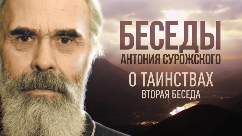 БЕСЕДЫ АНТОНИЯ СУРОЖСКОГО О ТАИНСТВАХ ВТОРАЯ БЕСЕДА