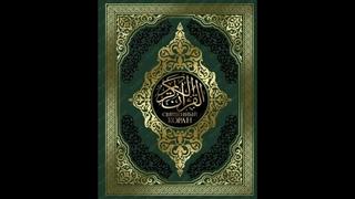 Читаем Коран,на русском (сура 3) Тафсир-перевод богослова