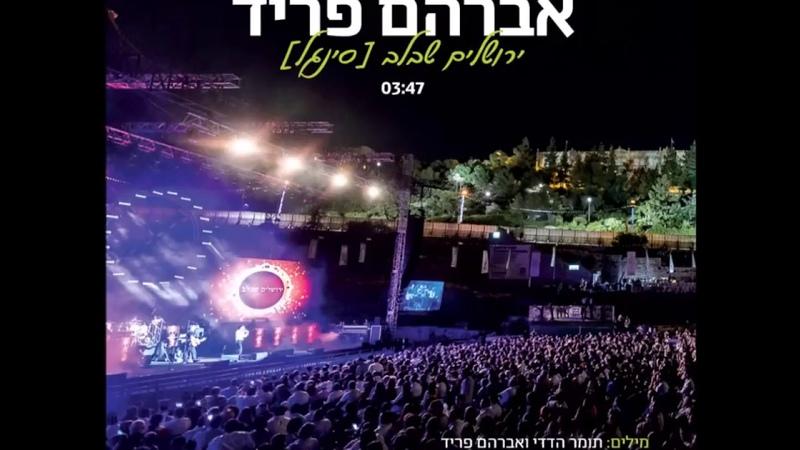 אברהם פריד - ירושלים בלב | Avraham Fried - Jerusalem In My Heart