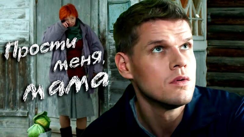 Прости меня мама Все серии 2014 Криминальный фильм боевик драма @ Русские сериалы