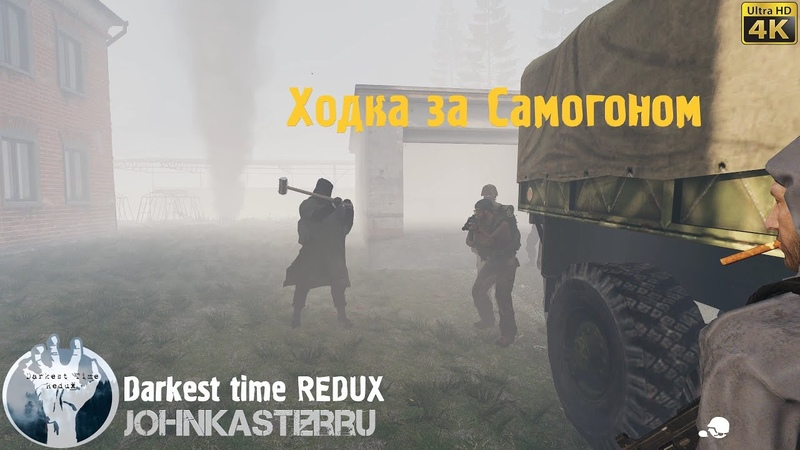 ХОДКА ЗА САМОГОНОМ Darkest time REDUX (Arma 3 roleplay) [4K]