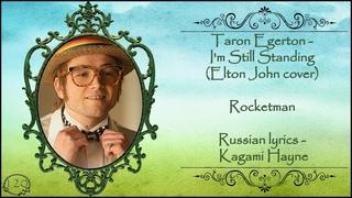[Rocketman OST] Taron Egerton - I'm Still Standing (Elton John cover) перевод rus sub