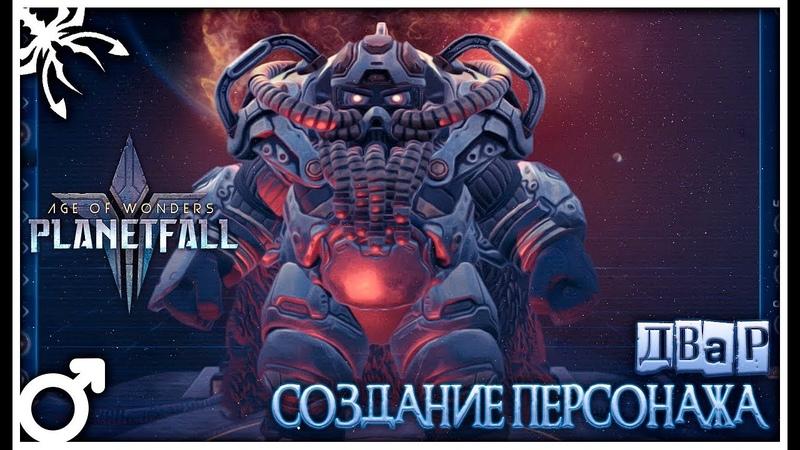 Age of Wonders Planetfall - Создание Мужского Персонажа - Двар