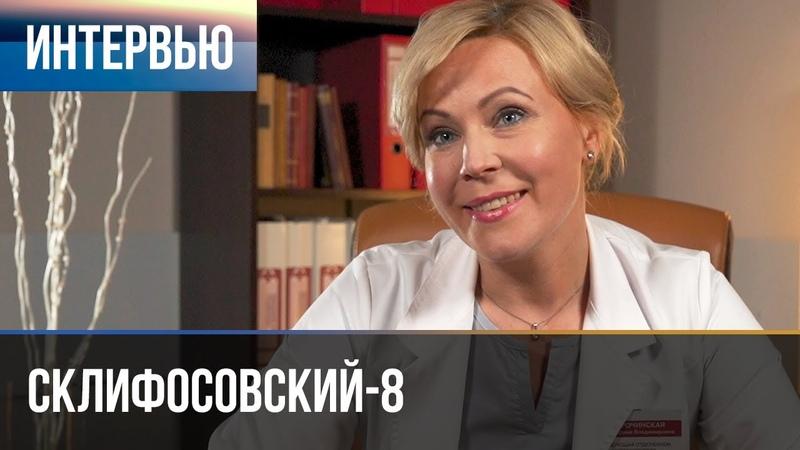 ▶️ Склифосовский 8 сезон Интервью с Марией Куликовой Выпуск 1