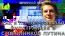 Как я перевербовывал иностранцев в сторонников Путина Вечерний вечер №64
