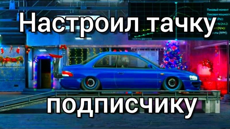 Настроил Subaru Impreza WRX STi подписчику 10 в драг рейсинг уличные гонки смотреть онлайн без регистрации