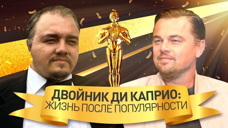 Российский двойник Леонардо Ди Каприо рассказал о жизни после спада популярности