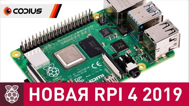 Новая Raspberry Pi 4 2019: Торопиться ли с покупкой?