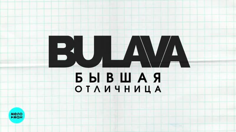 BULAVA - Бывшая отличница (Single 2019)