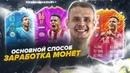МОЙ ОСНОВНОЙ МЕТОД ЗАРАБОТКА МОНЕТ FIFA 20 ULTIMATE TEAM