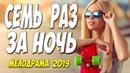 На белом коне Русские мелодрамы HD 1080P
