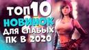 ТОП 10 НОВЫХ ИГР ДЛЯ СЛАБЫХ ПК КОТОРЫЕ НЕ СТОИТ ПРОПУСКАТЬ ВО ВРЕМЯ КАРАНТИНА! 2020