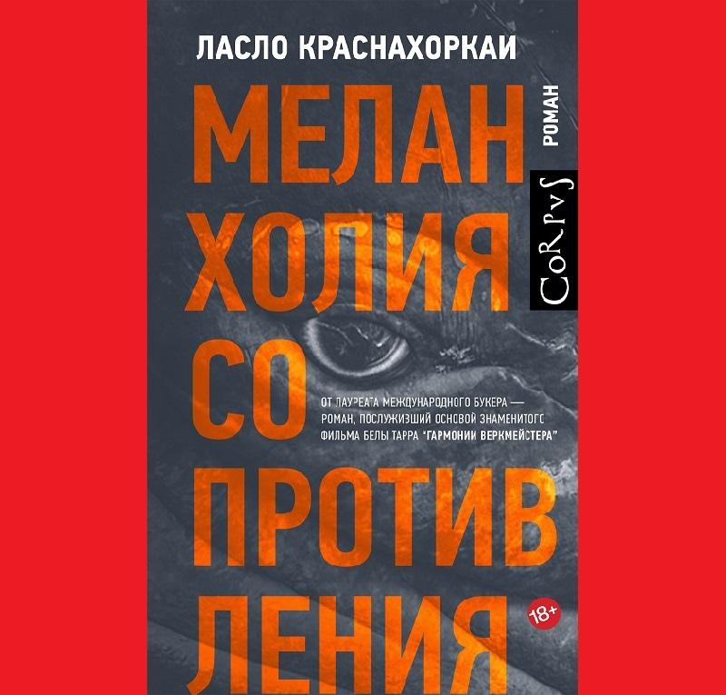 "Ласло Краснахоркаи. ""Меланхолия сопротивления"" (2019)"