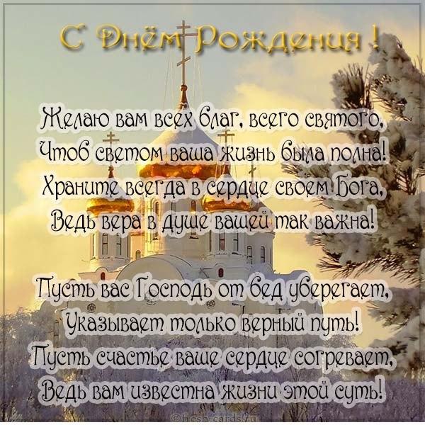 Пожелания теплое верующему человеку разберемся