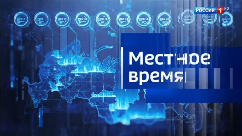 Новая заставка Вести Местное время Россия 1 с 17 10 2019 н в